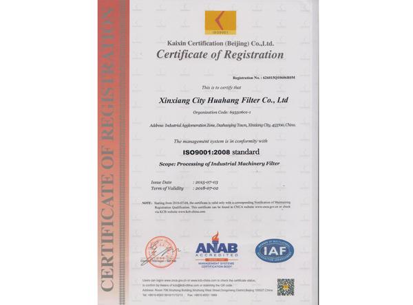 ISO9001认证(英文)