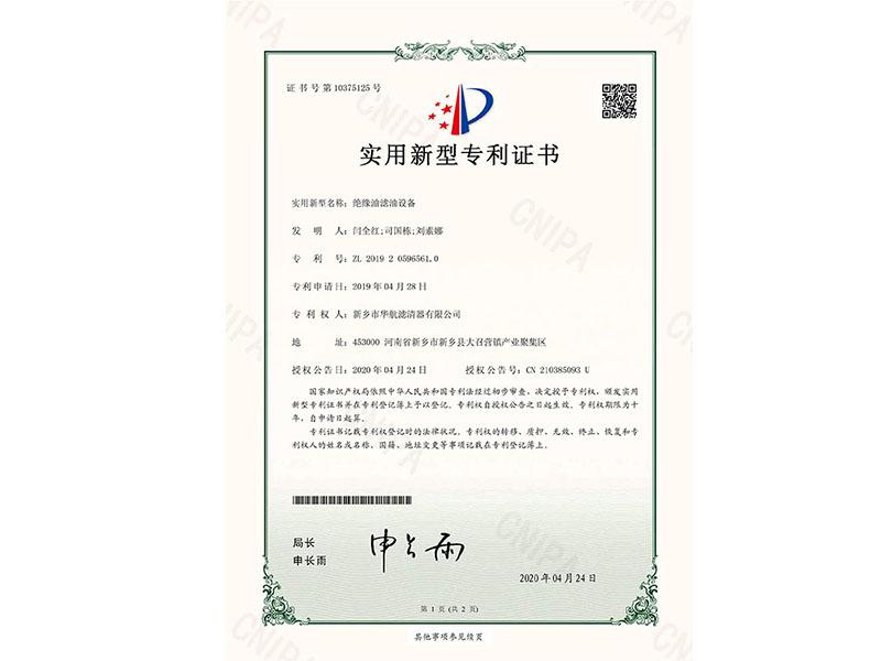 绝缘油滤油设备专利证书