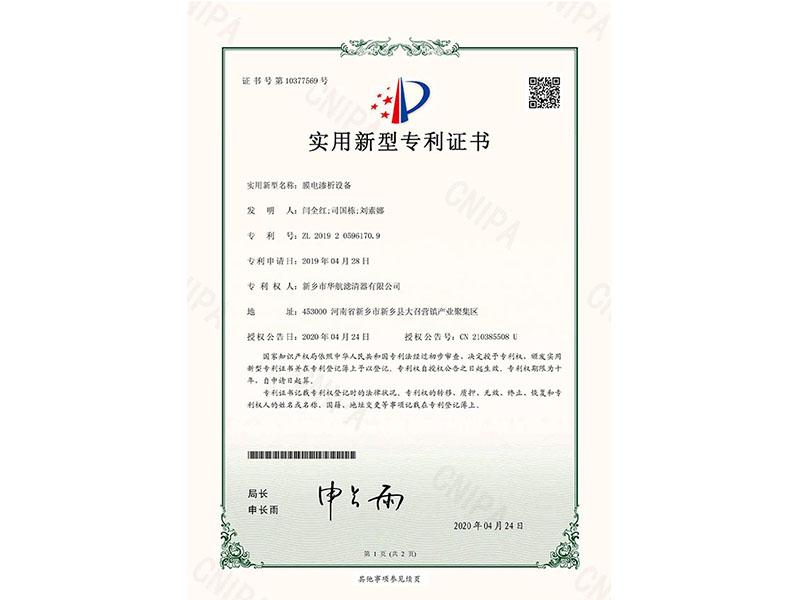 膜电渗析设备专利证书
