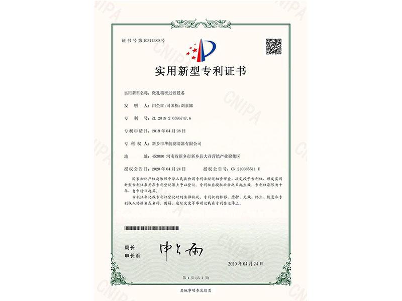 微孔精密过滤设备专利证书